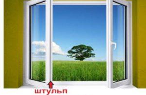 Окно без импоста – достоинства, недостатки конструкции + Видео от мастеров